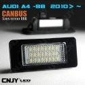 KIT ECLAIRAGE DE PLAQUE A 24 LED SMD (2 FEUX ) POUR AUDI A4 B8 -2010+ - CANBUS ANTI ERREUR ODB.
